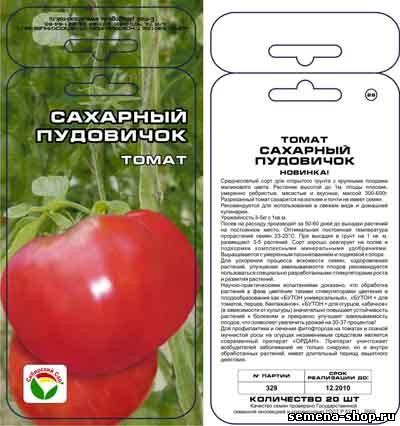 томат сахарный пудовичок отзывы
