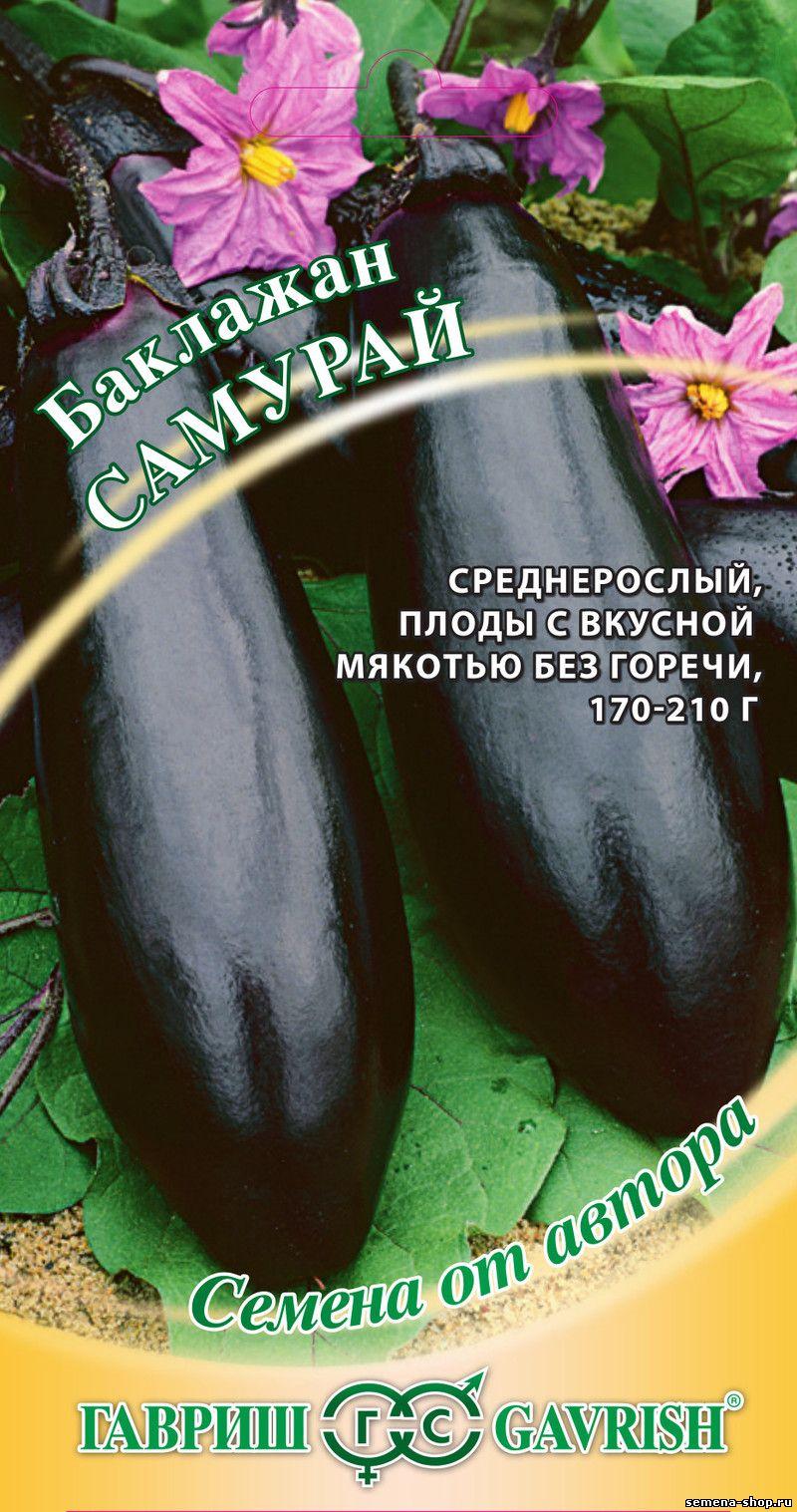 Баклажан Блэк Бьюти